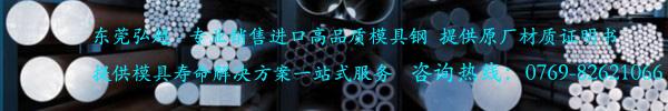 弘超模具鋼服務項目圖
