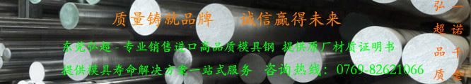 日本大同DC53冷作模具钢图片