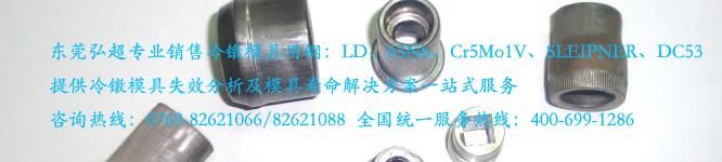 LD基体钢应用实例图