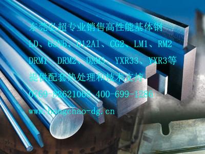 东莞弘超基体钢产品图