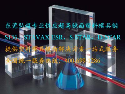 应用于高压法结构发泡注射模及低压法结构发泡注射模的塑料模具钢