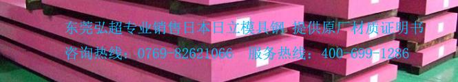日本日立金属的模具钢产品系列