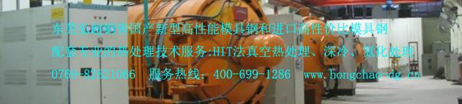 东莞弘超提供的热处理技术服务内容
