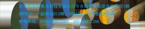 高品质超细化H13钢
